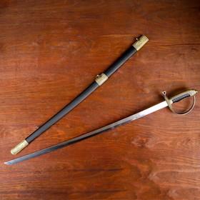 Сувенирная сабля, ножны черные с бронзой, клинок 77 см