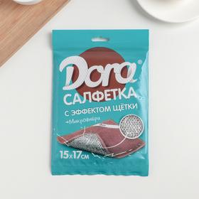"""Салфетка из микрофибры 17×15 см Dora """"С эффектом щётки"""", 200 гр/м2 - фото 4643828"""