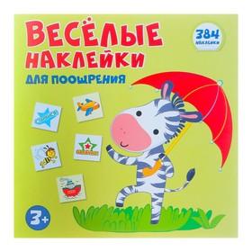 """Альбом наклеек для поощрения """"Весёлая зебра"""" 384 шт."""