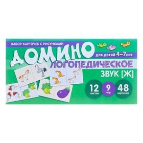 """Набор карточек """"Логопедическое домино. Звук Ж"""" 48 карточек"""