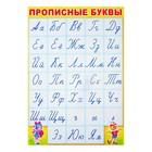 """Плакат """"Прописные буквы"""" алфавит, А3"""
