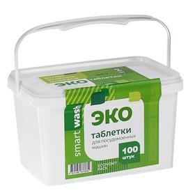 Таблетки для посудомоечных машин SmartWash ЭКО, 100 шт