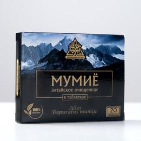 """Мумие очищенное """"Алтайский Нектар"""", в таблетках"""