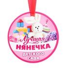 """Medal-magnet """"the Best babysitter"""", 70x70 cm"""