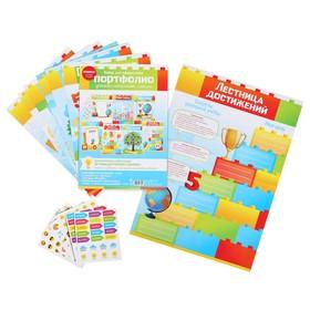 Набор для оформления портфолио с наклейками, для ученика начальной школы, 6 листов