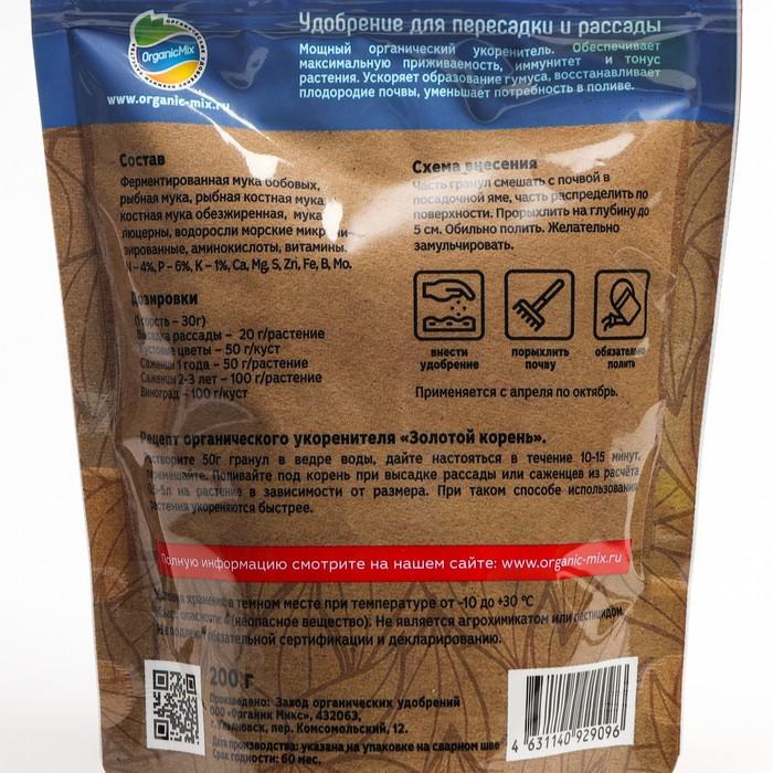 Универсальное органическое Для пересадки и рассады Органик Микс, гранулированное, 200 г