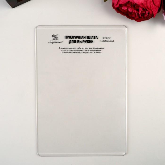 """Плата для вырубки прозрачная """"Рукоделие""""  153х222х3мм"""