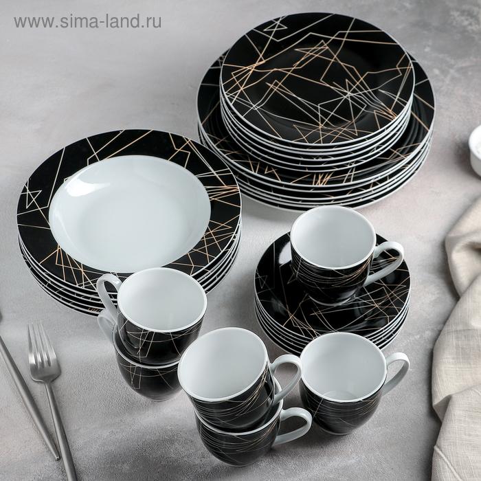 """Table set 24 PCs """"Cassiopeia"""" plates 19/21х3,5/24 cm, a couple of tea 200 ml"""