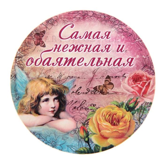"Зеркало ""Самая нежная и обаятельная"""