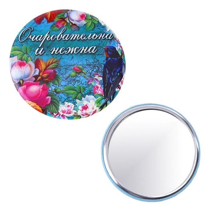 """Зеркало """"Очаровательна и нежна"""""""