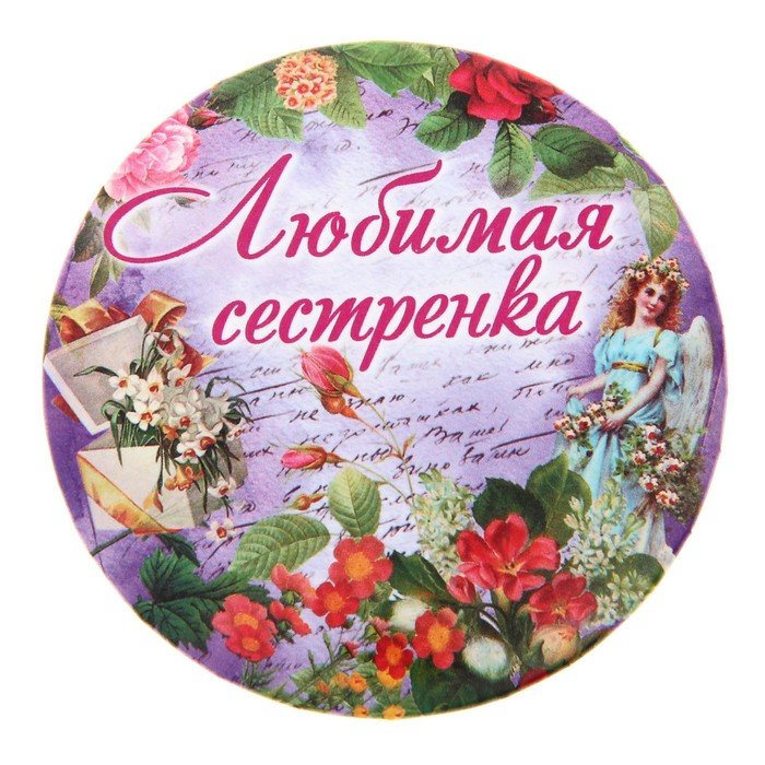 "Зеркало ""Любимая сестренка"""