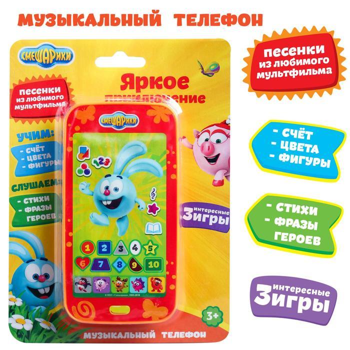 """Телефон """"Яркое приключение"""", СМЕШАРИКИ, звук, батарейки"""