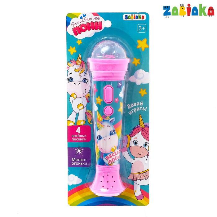 Микрофон «Волшебный мир пони» световые и звуковые эффекты, цвет розовый