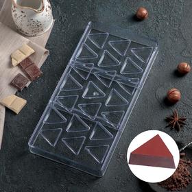 """Форма для шоколада 33×16 см """"Треугольник"""", 21 ячейка"""