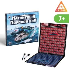 Стратегическая игра «Магнитный морской бой»