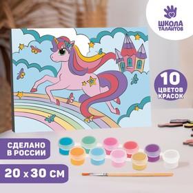 Картина по номерам на подрамнике «Единорог на радуге» 20×30 см