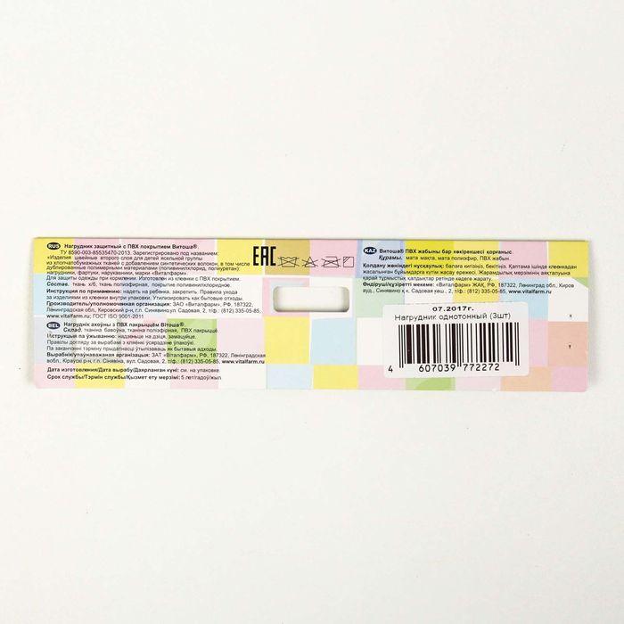 Набор нагрудников из клеёнки с ПВХ-покрытием, на завязках, 3 шт., цвета МИКС
