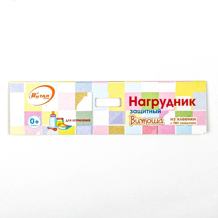 Нагрудник-фартук из клеёнки с ПВХ-покрытием, на завязках, цвета МИКС