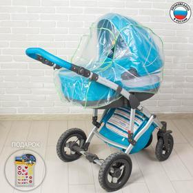 Дождевик для коляски-люльки из полиэтилена, окошко на завязках, цвета канта МИКС + ПОДАРОК