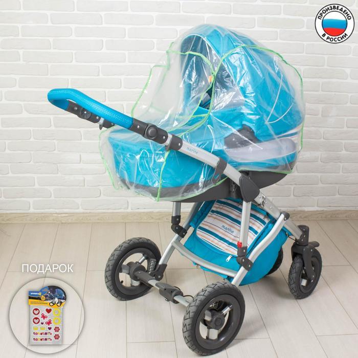 Дождевик для коляски-люльки из полиэтилена, окошко на липучках, цвета канта МИКС