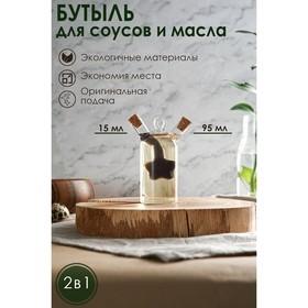 Бутыль «2 в 1» для соусов и масла «Звезда», 8×4,5×11 см