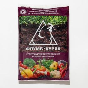 """Удобрение органическое """"Флумб куряк"""", 1 кг, гранулы"""