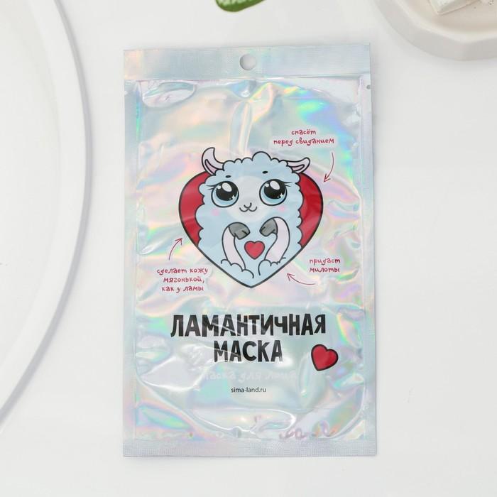 """Маска тканевая """"Ламантичная"""""""