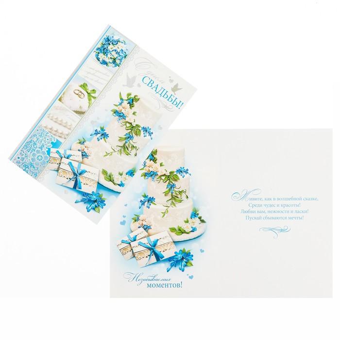 """Открытка """"С Днём Свадьбы!"""" фольга, конгрев, торт, конверты с синей лентой, А4"""