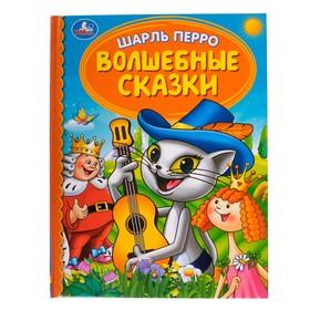 Детская библиотека «Волшебные сказки», Перро Ш.