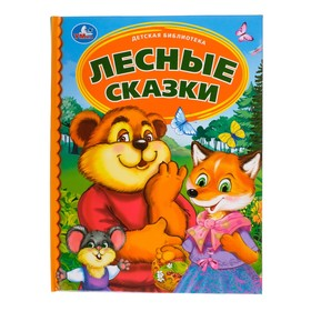 Детская библиотека «Лесные сказки»