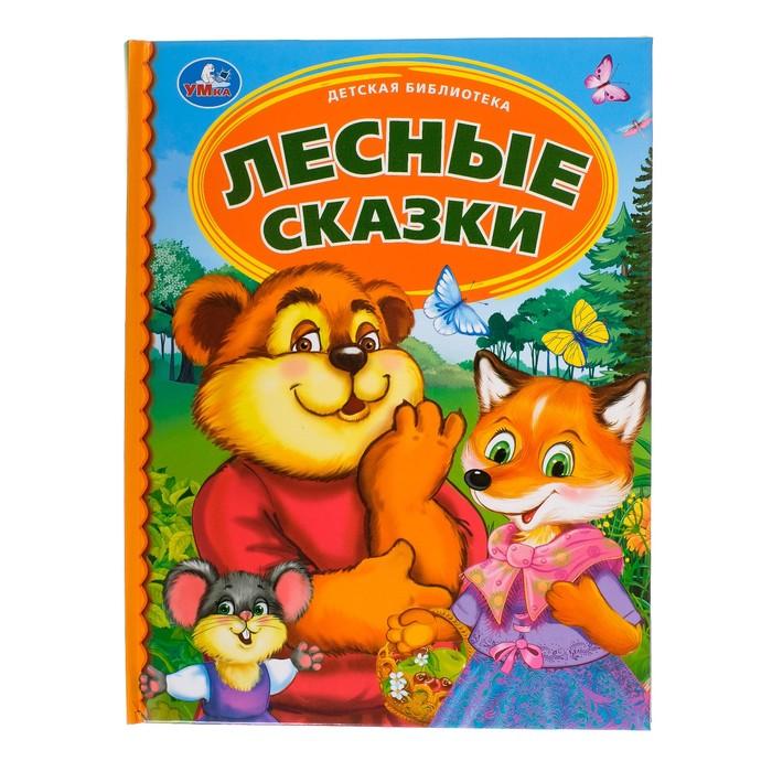 Детская библиотека «Лесные сказки» - фото 980315