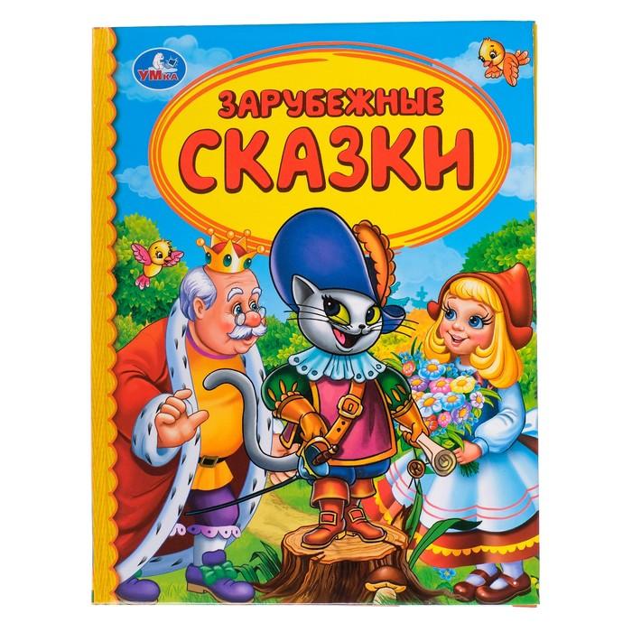 Детская библиотека «Зарубежные сказки», Перро Ш., Андерсен Г. Х. - фото 76633226