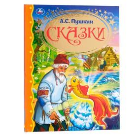 Сказки «Читаем в детском саду», Пушкин А. С.