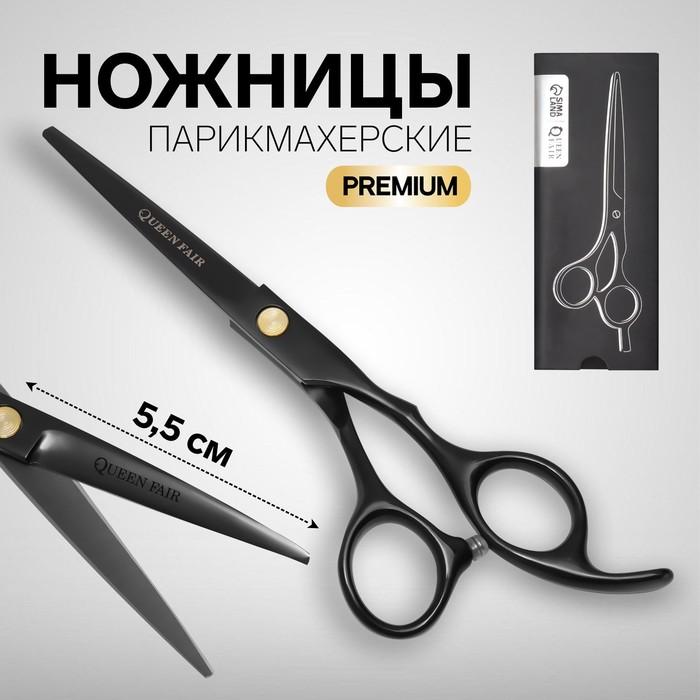 Ножницы парикмахерские с упором, загнутые кольца, лезвие — 5,5 см, цвет чёрный