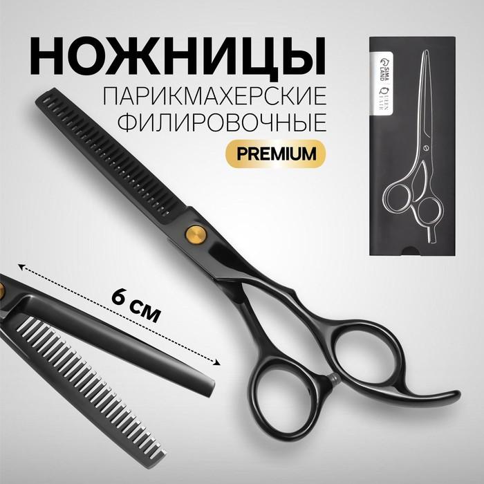 Ножницы филировочные с упором, загнутые кольца, лезвие — 6 см, цвет чёрный
