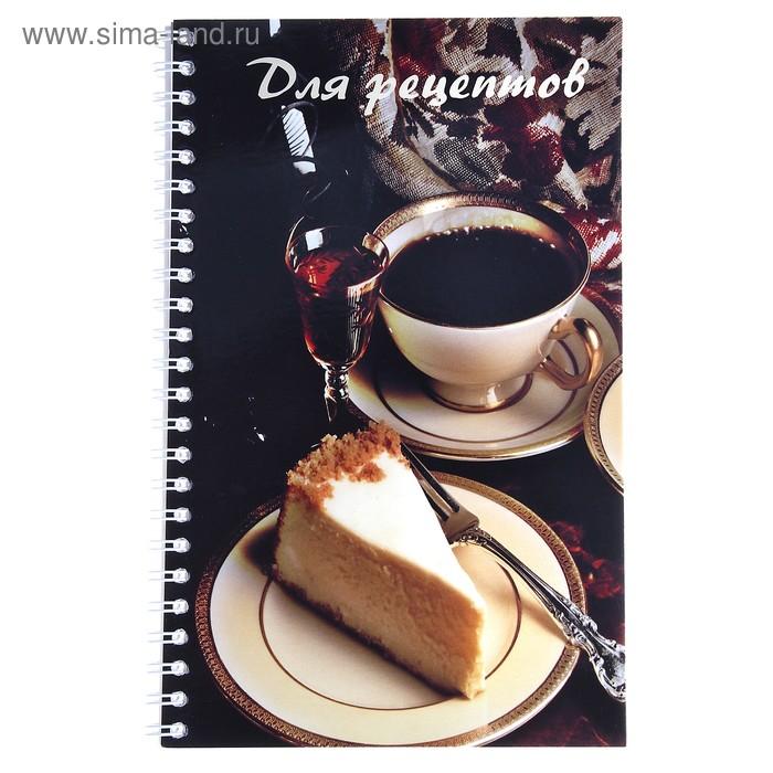 """Книга для записи кулинарных рецептов 205*119 60 листов на гребне """"Десерт"""""""