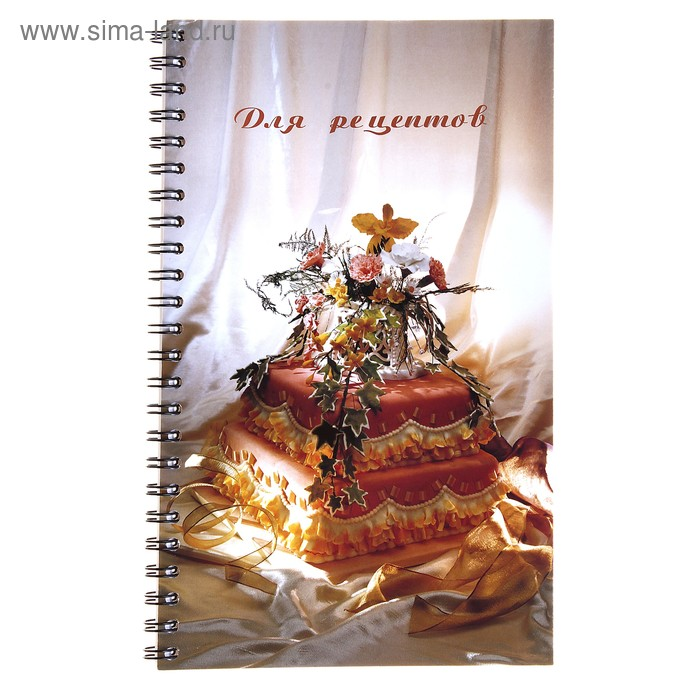 """Книга для записи кулинарных рецептов 205*119 60 листов на гребне """"Торт"""""""