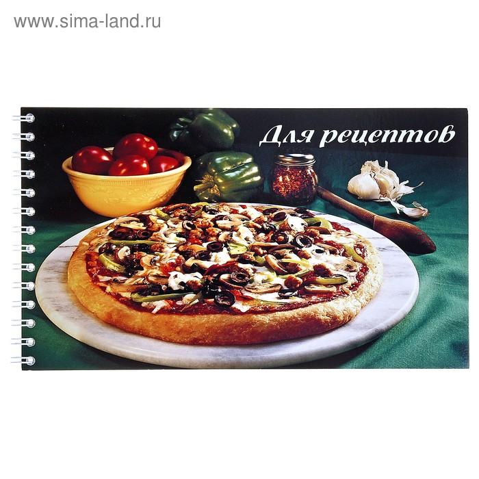 """Книга для записи кулинарных рецептов 205*119 60 листов на гребне """"Пицца"""" цветной блок"""