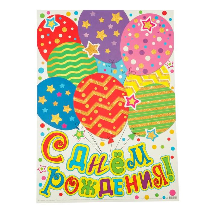 """Плакат """"С Днём Рождения!"""" воздушные шары, А2"""