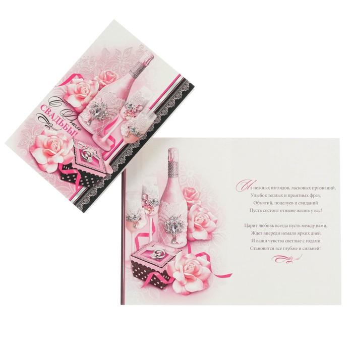 """Открытка """"С Днём Свадьбы!"""" розовые цветы, бокалы"""