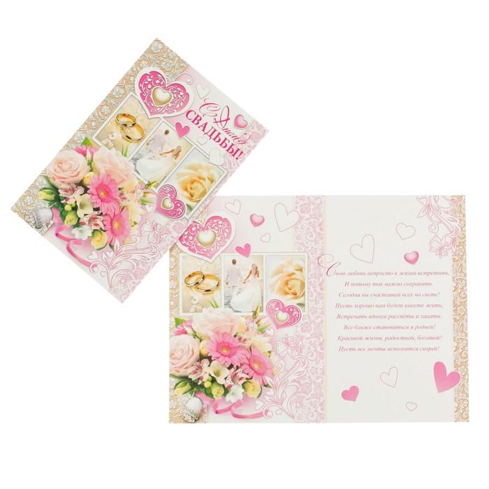 """Открытка """"С Днём Свадьбы!"""" молодожёны, букет цветов"""