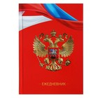 Ежедневник недатированный А5, 80 листов «Россия», твёрдая обложка, глянцевая ламинация