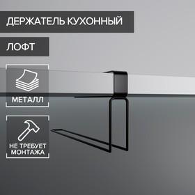Держатель для бумажных полотенец подвесной Доляна «Лофт», 20,6×2×10,1 см, цвет чёрный