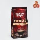 """Кофе молотый """"Живой кофе"""" Espresso 200 г"""