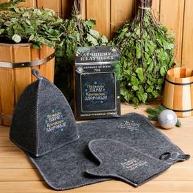 """Подарочный набор """"Лучшему из лучших"""": шапка, коврик, рукавица"""