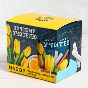 Подарочный набор «Лучшему учителю»: кружка 300 мл, чай черный пряный апельсин 50 г