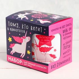 Подарочный набор «Единорог»: кружка 300 мл, чай пряный апельсин 50 г