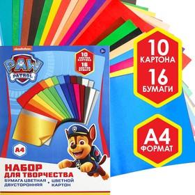 Набор: А4, 10 л., 10 цв., односторонний немелованный картон 220 г/м2, 16 л., 16 цв., двухсторонняя бумага, 48 г/м2