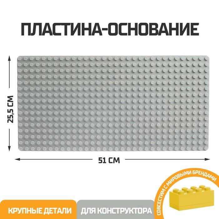Пластина-основание для блочного конструктора 51 х 25,5 см, цвет серый