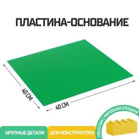 Пластина-основание для конструктора, 40 х 40 см, цвет зелёный